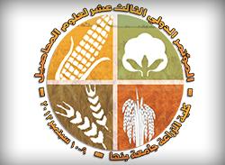 برنامج المؤتمر الدولى الثالث عشر لعلوم المحاصيل