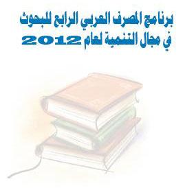 جائزة المصرف العربي للتنمية الإقتصادية