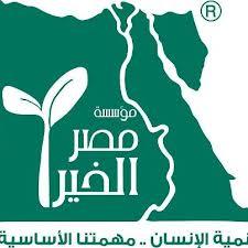 مشروعات تنافسية من مؤسسة مصر الخير
