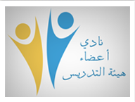 الموافقة على إشهار الإتحاد العام لنوادي أعضاء هيئة التدريس