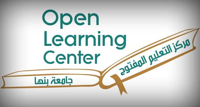 فتح باب التسجيل الإلكتروني بمركز التعليم المفتوح يونية 2013