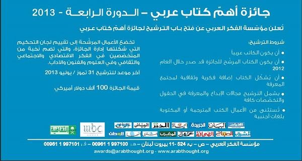 جائزة أهم كتاب عربي