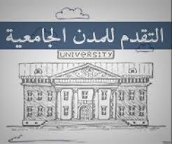 جامعة بنها: استمرار استقبال طلبات التقدم للمدينة الجامعية لنهاية أغسطس