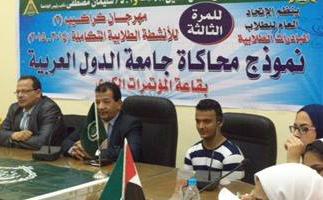 نموذج محاكاة لجامعة الدول العربية فى جامعة بنها
