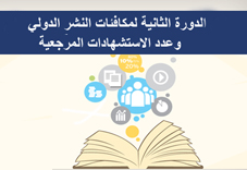 أخر موعد للتقدم للحصول على مكافآت النشر الدولي وعدد الإستشهادات 2015/07/31