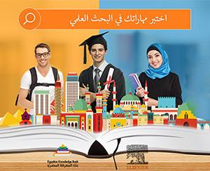 تدشين مسابقة بنك المعرفة المصري لعام 2016