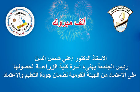 The Faculty of Agriculture joins the Accredited Faculties from NAQAAE