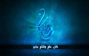 تهنئة بحلول شهر رمضان المبارك لعام 2016
