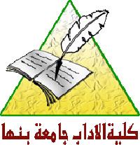 وظائف بجامعة بنها بكلية الآداب قسم لغات الشرق الأقصى لعام 2016