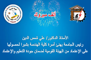 NAQAAE grants the Accreditation to the Faculty of Engineering in Shubra