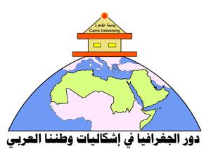 دعوة لحضور المؤتمر الاقليمي بجامعة القاهرة بعنوان دور الجغرافيا في إشكاليات وطننا العربي