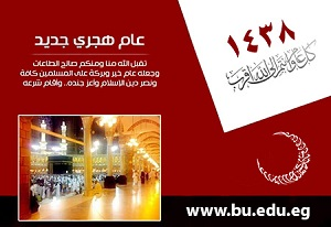 Prof. Dr. El Sayed Yusuf El Kady Congratulates the University on the Occasion of the New Hijri Year 1438