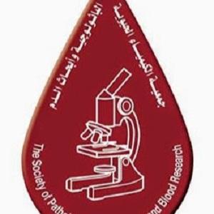 المؤتمر الدولي الثاني لجمعية الكيمياء الحيوية الباثولوجية وعلم الدم 2017