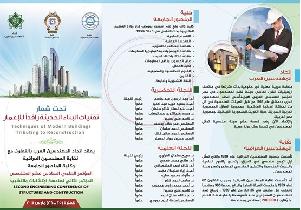 دعوة للمشاركة بتقديم أوراق عمل للمؤتمر الثاني لهندسة الإنشاءات والتشييد