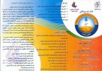 المؤتمرالسنوى الثانى لإدارة الموارد المائية فى مصر وأثرها على البيئة