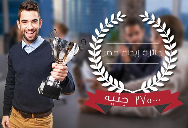 جائزة إبداع مصر من مركز الإبداع التكنولوجى وريادة الأعمال للشركات الناشئة والمبدعين