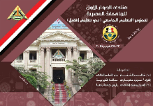 In the Presence of the Minister of Higher Education and the Minister of education, Benha University organizes the Forum of Developing the Education in Egypt