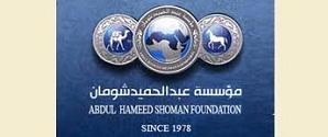 جائزة عبدالحميد شومان للباحثين العرب لدورة عام 2016