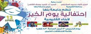 في إحتفالية جديدة بجامعة بنها  تكريم 140من الأطفال الأيتام