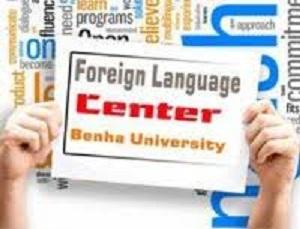 دورة تأهيل للطلاب الراغبين فى الإلتحاق بأقسام اللغات بكليات جامعة بنها