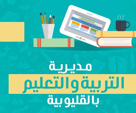 تسليم المواقع الإلكترونية لـ٨٠ مدرسة ضمن الإتفاقية بين جامعة بنها ومديرية التربية والتعليم بالقليوبية