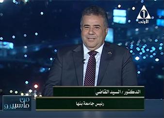لقاء الدكتور السيد القاضي في برنامج «من ماسبيرو» علي القناة الأولى الفضائية