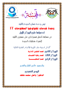 Congratulations to the IT unit in the faculty of physical education no their excellence
