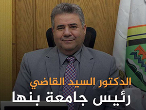 رئيس جامعة بنها يفوز بلقب شخصية عام 2017 في استفتاء موقع شبابيك