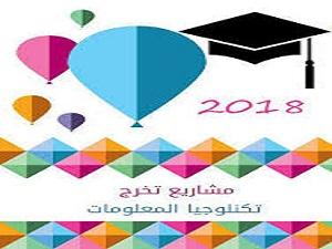 مسابقة مشاريع التخرج في مجال تكنولوجيا المعلومات لطلاب الهندسة والحاسبات والعلوم