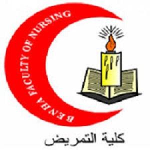 فتح باب الترشح لعمادة كلية التمريض بجامعة بنها