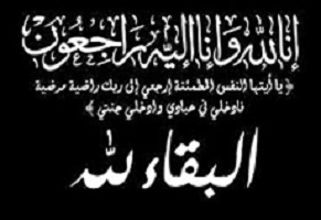 The university president mourns the death of the Engineer/ Alaa Abd EL-Kareem