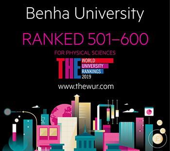 جامعة بنها تحتل ولأول مرة الترتيب (501 -600) عالميا في مجال علم الفيزياء بتصنيف التايمز البريطاني