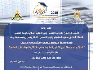 تطوير التعليم والبحث العلمي وحوكمة الإدارة الجامعية في مؤتمر دولي بجامعة بنها