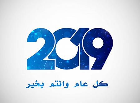 تهنئة بالعام الميلادي الجديد 2019