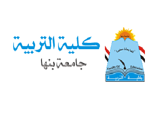 الثلاثاء.. فتح باب الترشح لعمادة كلية التربية بجامعة بنها