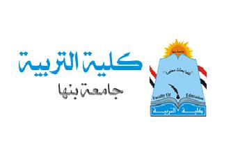 بالأسماء .. 3 مرشحين لمنصب عمادة كلية التربية بجامعة بنها