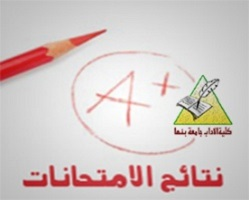 The announcement of the result of the faculty of arts of the second grade in the first semester 2019-2020