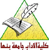 فتح باب الترشح لعمادة كلية الآداب بجامعة بنها