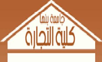 فتح باب الترشح لعمادة كلية التجارة بجامعة بنها