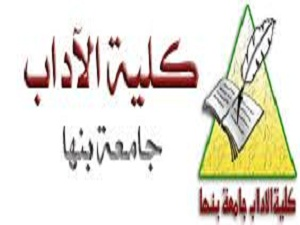 اعتماد «آداب بنها» من «الهيئة القومية» لضمان جودة التعليم