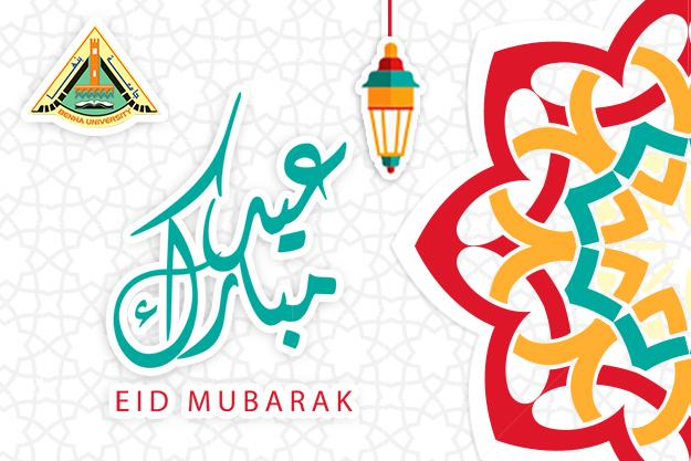 «السعيد» و«المغربى» يهنئان جامعة بنها بعيد الفطر المبارك