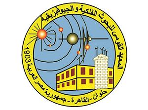 فتح باب الترشيح لإختيار رئيس المعهد القومي للبحوث الفلكية والجيوفيزيقية