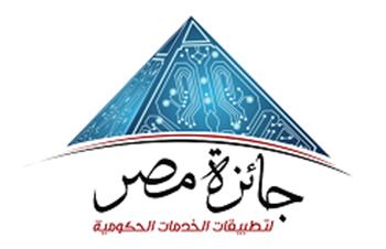 جامعة بنها تدعو طلابها للإشتراك بمسابقة «جائزة مصر لتطبيقات الخدمات الحكومية لطلاب الجامعات»