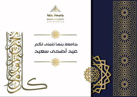 El Saeed and El Maghraby congratulate Benha University on the Occasion of El Adha Feast