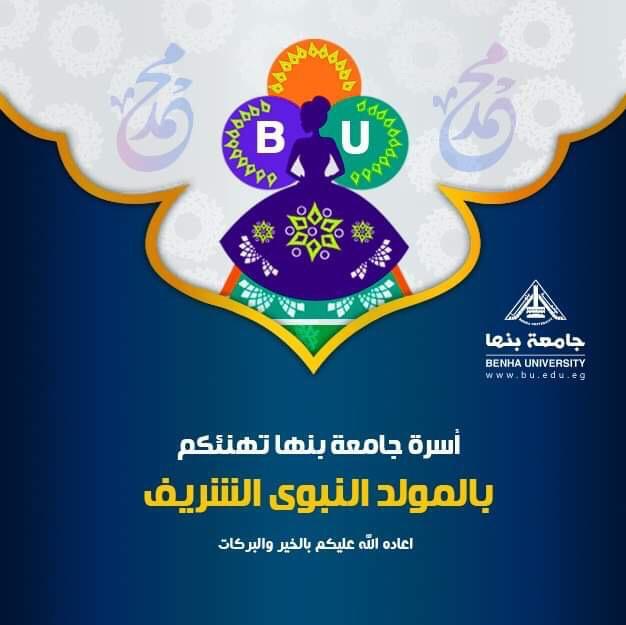 رئيس جامعة بنها يهنىء الرئيس السيسى بمناسبة الاحتفال بذكرى المولد النبوى الشريف