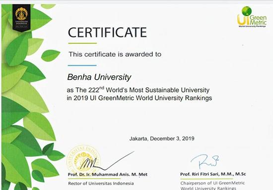 لأول مرة .. جامعة بنها ٢٢٢ عالميا والثالث محليا فى تصنيف الجامعات الخضراء الصديقة للبيئة لعام ٢٠١٩