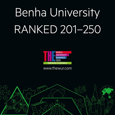 للعام الثانى على التوالى: جامعة بنها ضمن أفضل 201 جامعة على مستوى العالم لدول الاقتصاديات الناشئة 2020