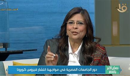 لقاء الدكتورة راندا مصطفى ببرنامج صباح الخير يا مصر