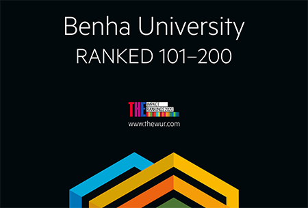Benha University among the Best 100 Universities According to Times Sustainable Development Ranking 2020