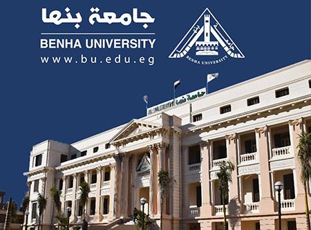 جامعة بنها تهنئكم بحلول عيد الأضحي المبارك